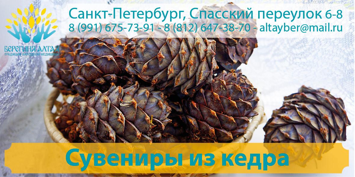 Сувениры из кедра – купить в СПб в магазине «Берегиня Алтая»