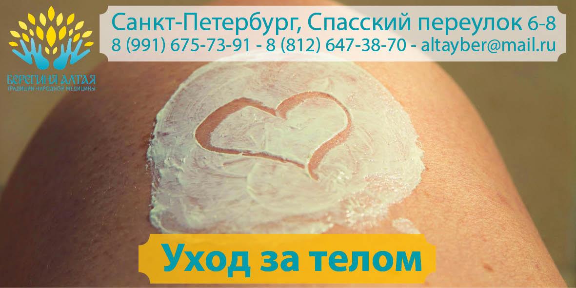 Уход за телом – купить в СПб в магазине «Берегиня Алтая»