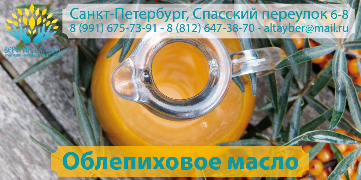 Облепиховое масло – купить в СПб в магазине «Берегиня Алтая»