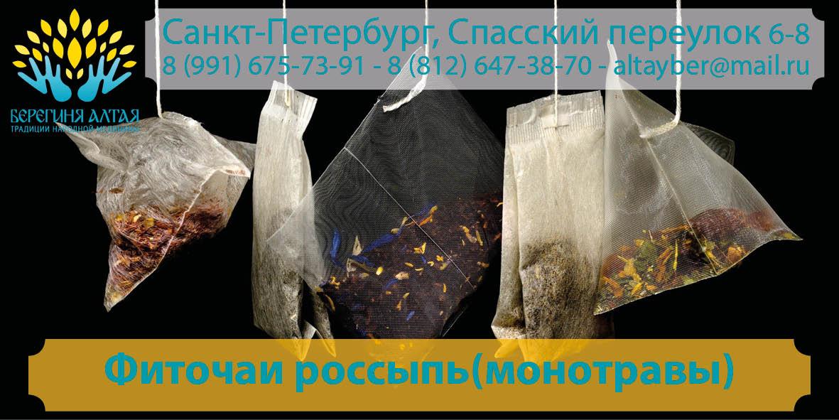 Фиточаи россыпь(монотравы)