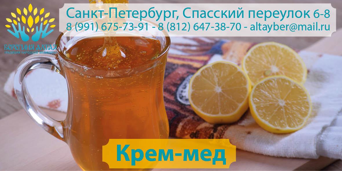 Крем-мед
