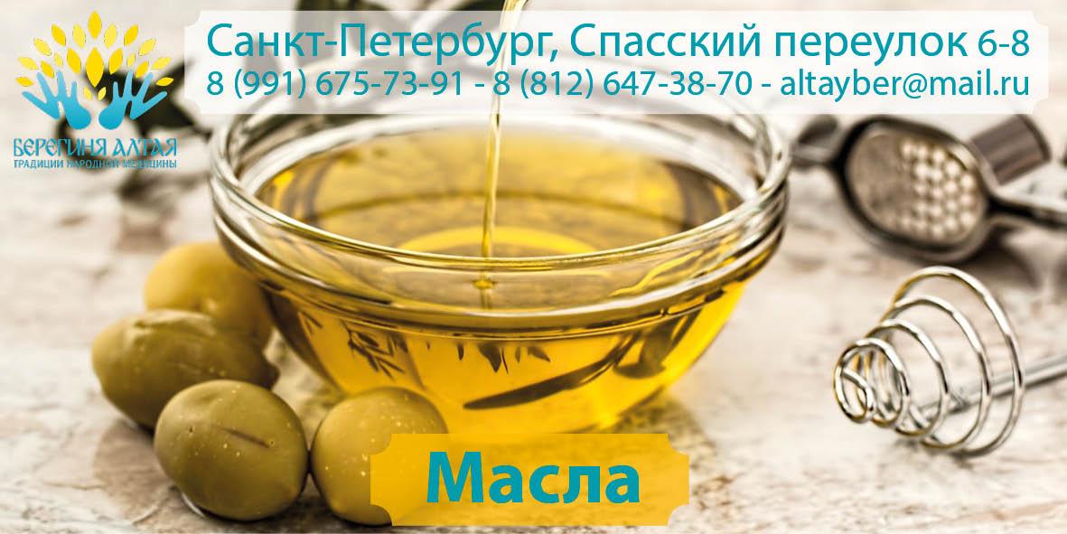 Натуральные алтайские масла