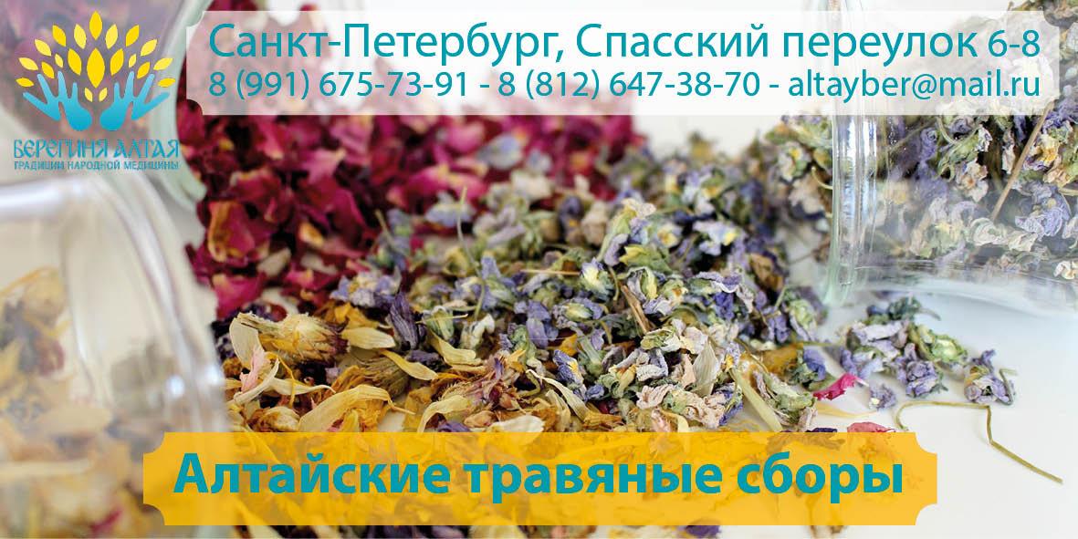 Алтайские травы официальный сайт: травы горного Алтая купить в СПб в интернет-магазине