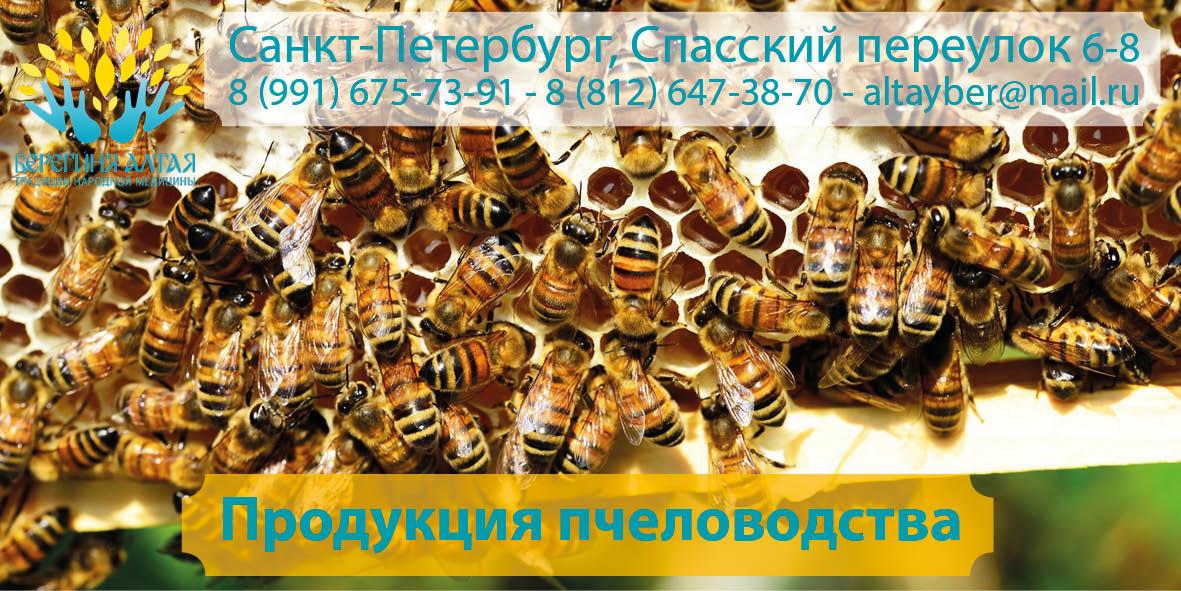 Продукция алтайского пчеловодства